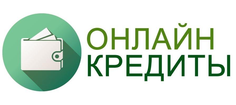 Срочный кредит без проверок в Казахстане