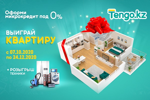 Выиграй квартиру от Tengo.kz