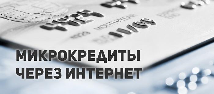 Микрокредиты онлайн в Алматы